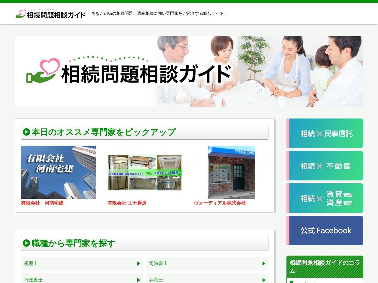 小田原法務事務所