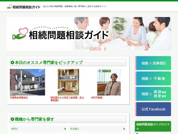 http://souzoku-mondai.jp/