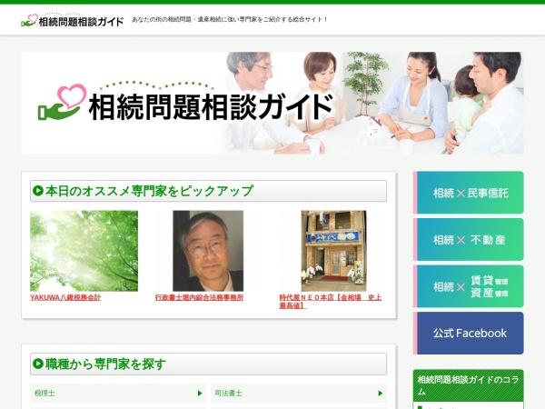 Screenshot of souzoku-mondai.jp