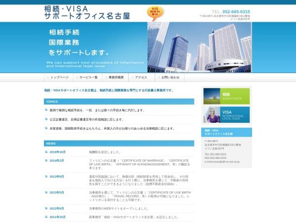 http://souzoku-visa.net/