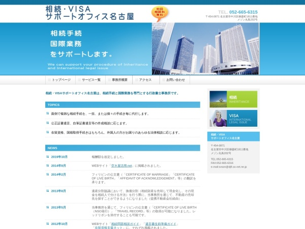 Screenshot of souzoku-visa.net