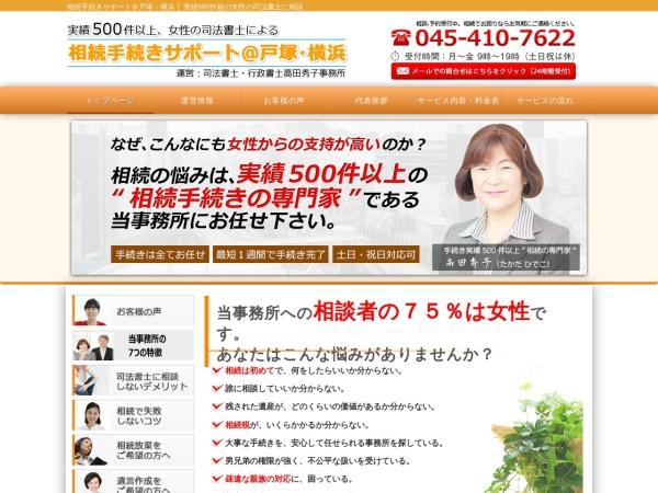 Screenshot of souzoku-yokohamashi.com