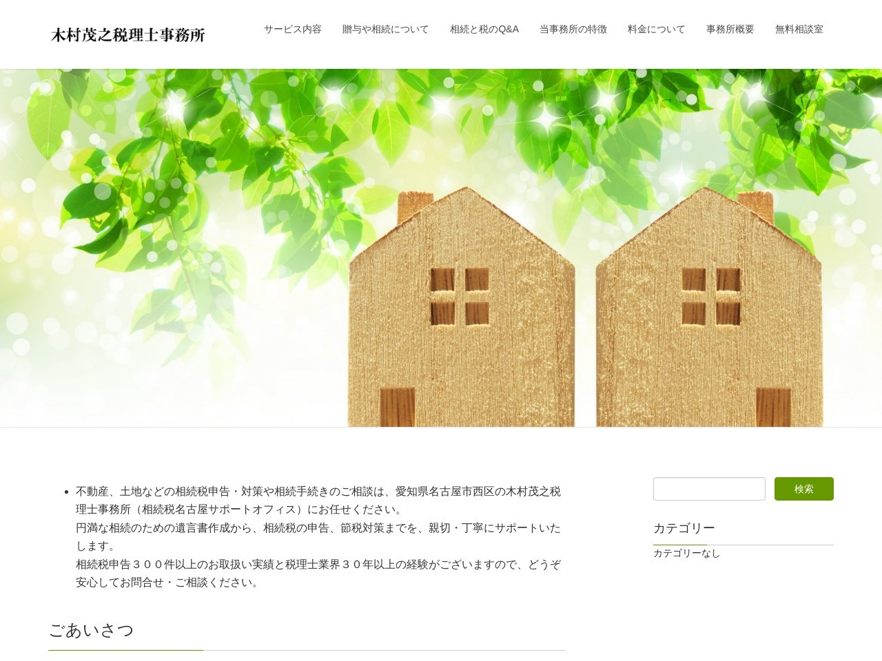木村茂之税理士事務所