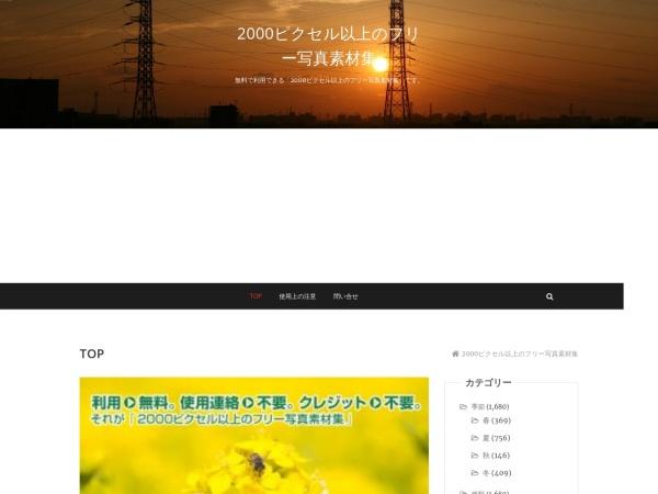 Screenshot of sozai-free.com