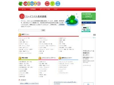 http://sozai.7gates.net