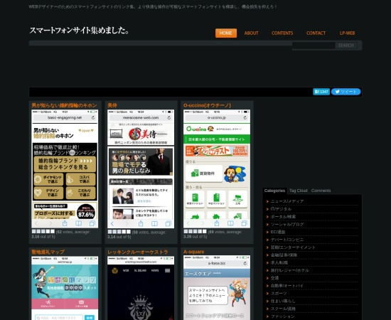 Screenshot of sp-web.jp
