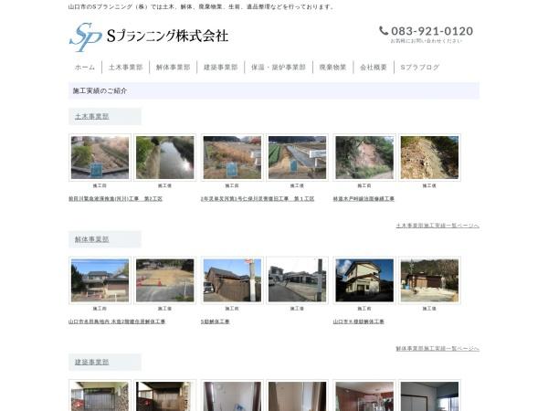 Screenshot of splanning-yamaguchi.jp