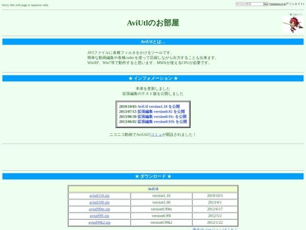 http://spring-fragrance.mints.ne.jp/aviutl/