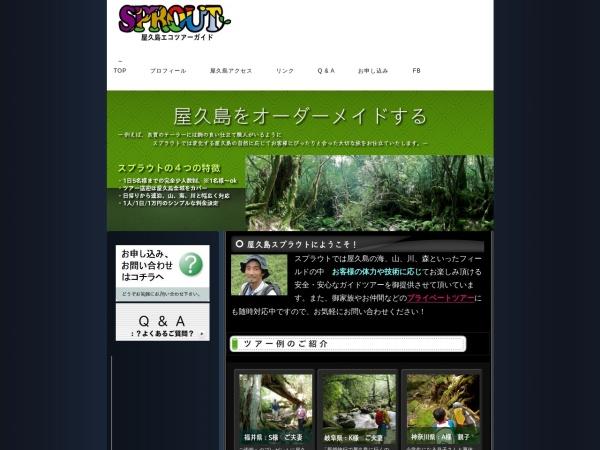 Screenshot of sprout-yakusima.sakura.ne.jp