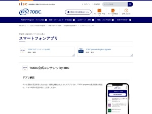 Screenshot of square.toeic.or.jp