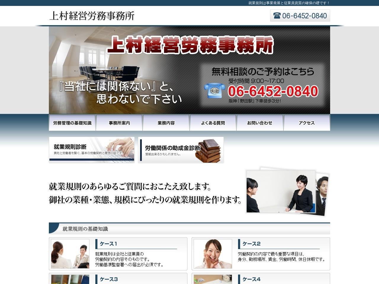上村経営労務事務所
