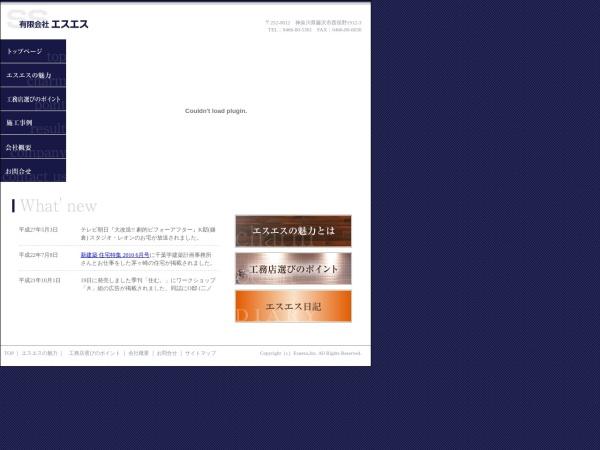 Screenshot of ss-bd.jp