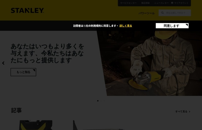 Screenshot of stanleytools.jp