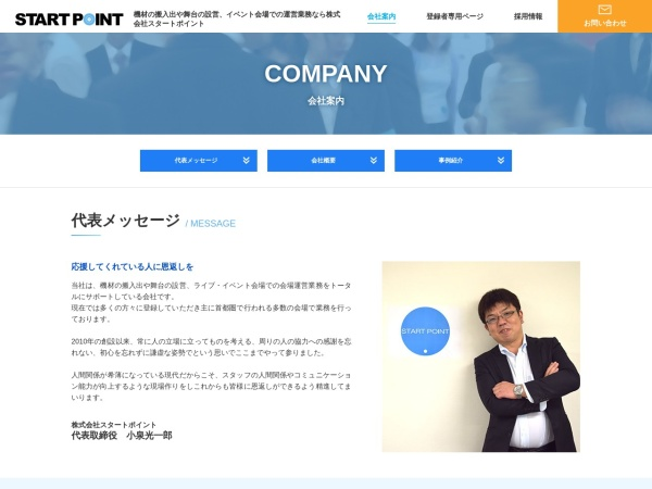 Screenshot of startpoint.co.jp