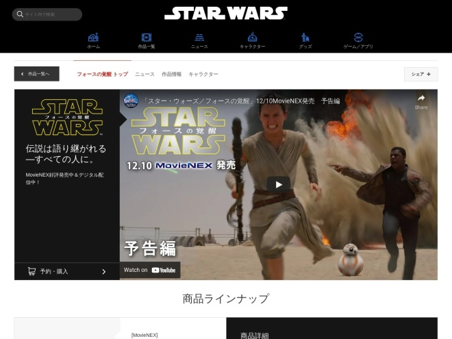 http://starwars.disney.co.jp/movie/force.html