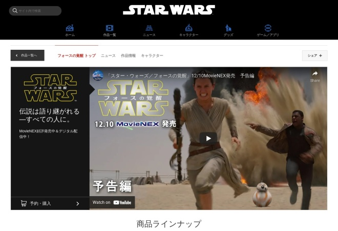 Screenshot of starwars.disney.co.jp