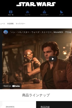 Screenshot of starwars.disney.co.jp