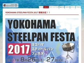 http://steelpan.co.jp/info_festa_2017.html