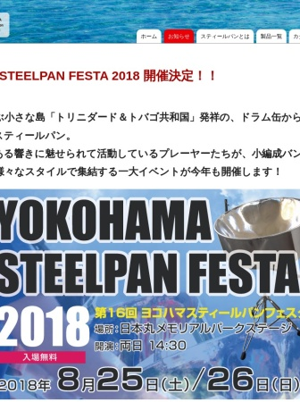 Screenshot of steelpan.co.jp