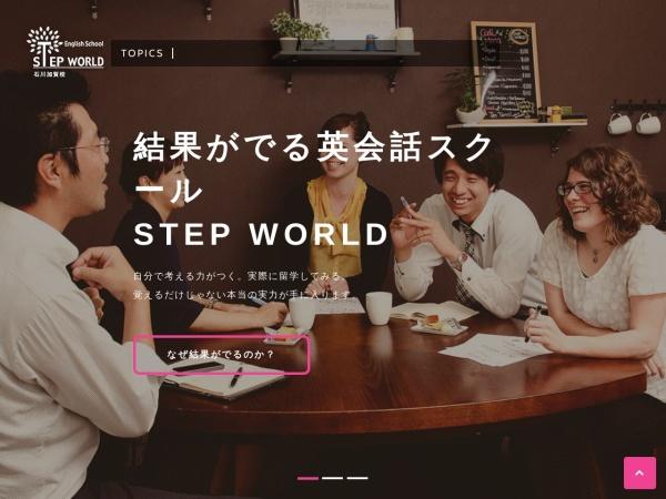 http://stepworld-ishikawa.com