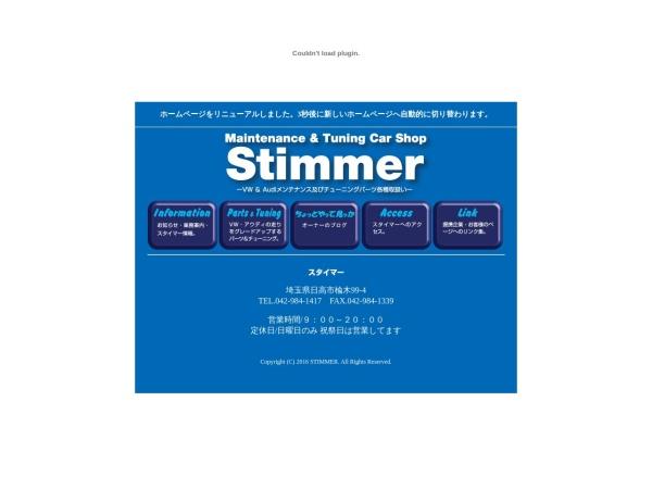 Screenshot of stimmer.jp