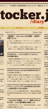 Screenshot of stocker.jp