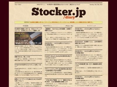 http://stocker.jp/