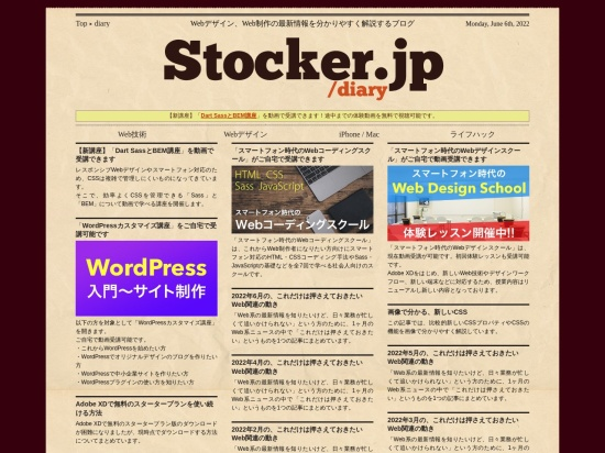 http://stocker.jp/diary/