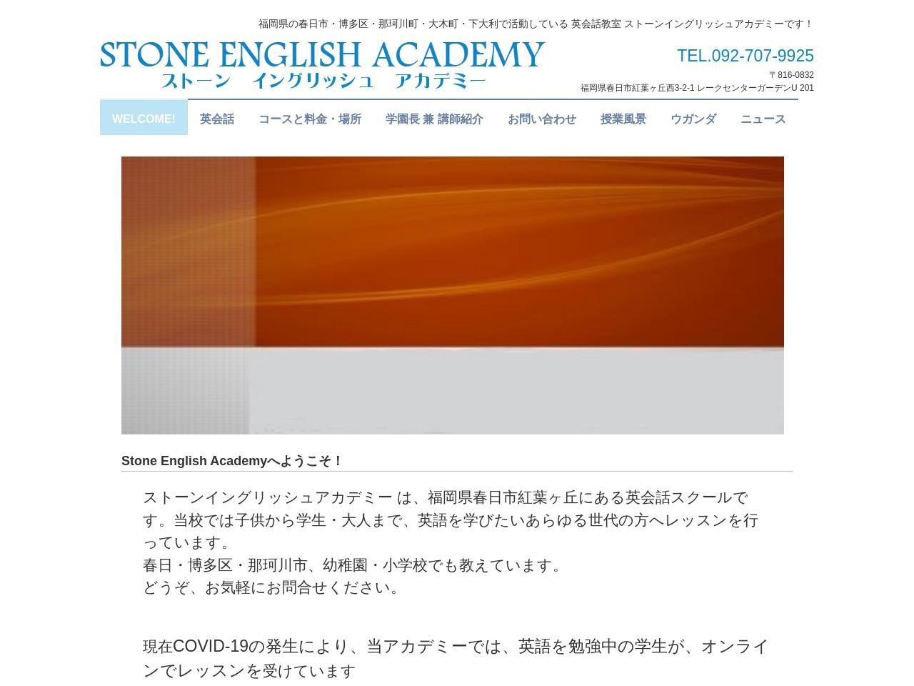 StoneEnglishAcademy
