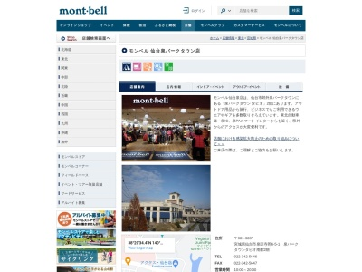 http://store.montbell.jp/search/shopinfo/?shop_no=618910
