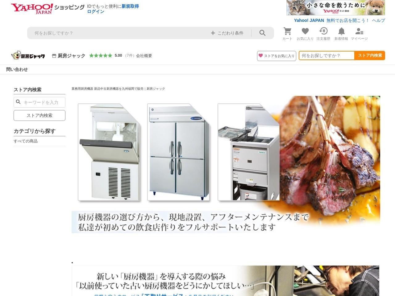 厨房ジャック - Yahoo!ショッピング