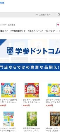 http://store.shopping.yahoo.co.jp/gakusan/