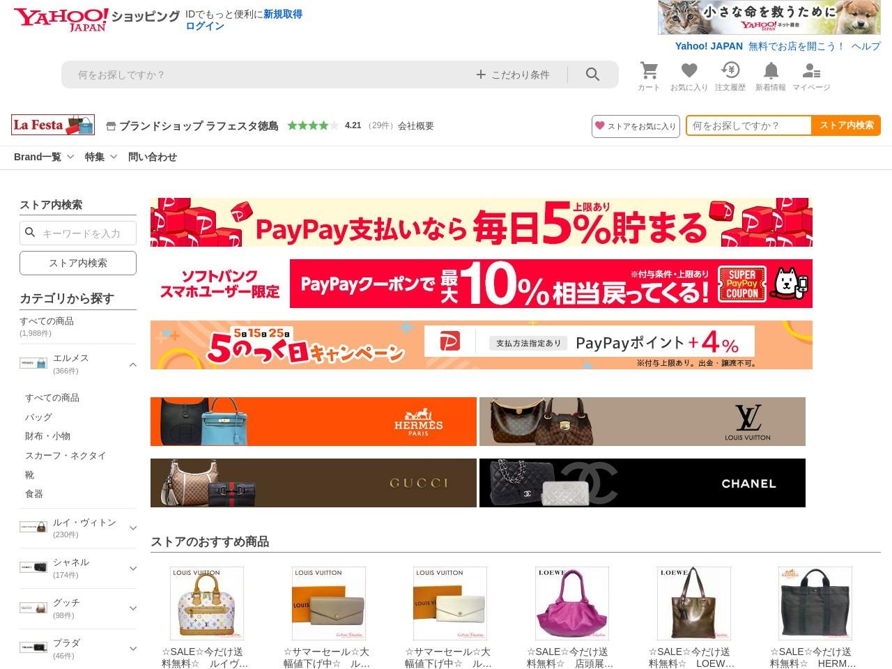 ブランドショップ ラフェスタ徳島 - Yahoo!ショッピング