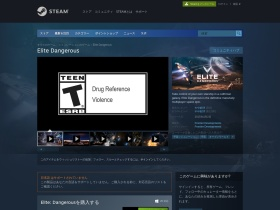 「Elite:Dangerous」 Steam