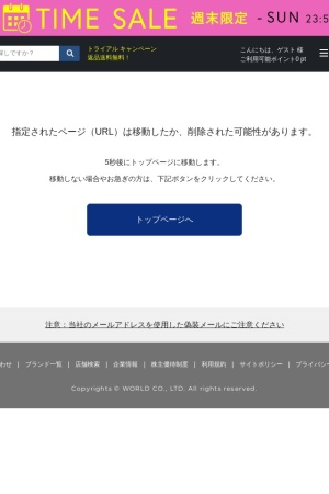 Screenshot of store.world.co.jp