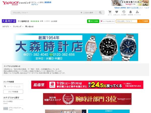http://store.yahoo.co.jp/oomoritokeiten/index.html