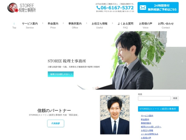 Screenshot of storee-tax.Com