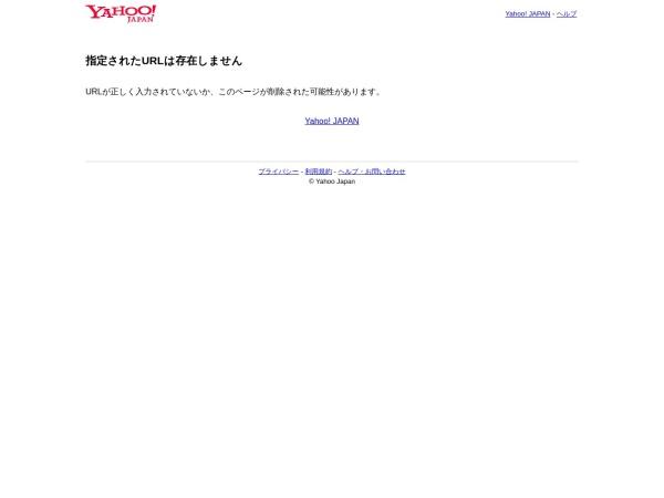 Screenshot of storeuser10.auctions.yahoo.co.jp