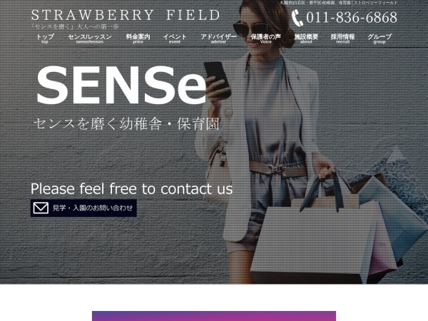 Screenshot of strawberryfield-no9.net