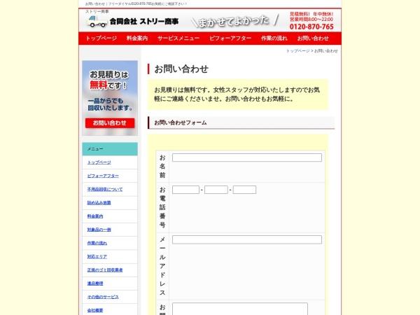 http://stree-shoji.com/%20http://stree-shoji.com/contact/