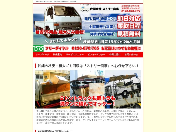 Screenshot of stree-shoji.com