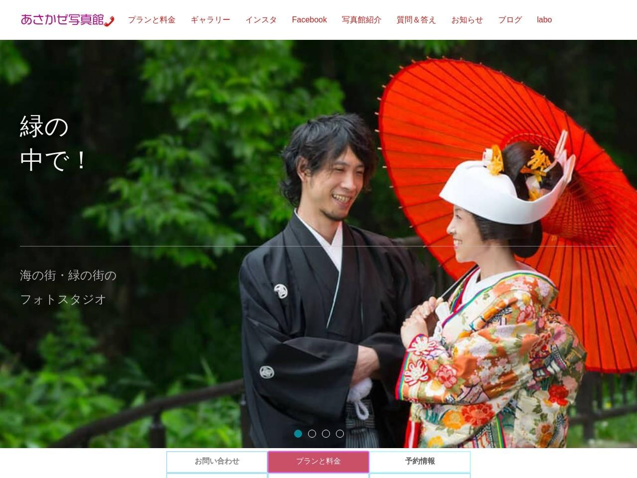 あさかぜ写真館/亀田八幡宮写真室