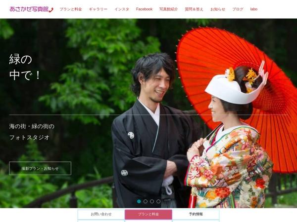 Screenshot of studio-asakaze.com