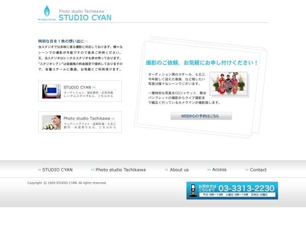 Screenshot of studio-cyan.com