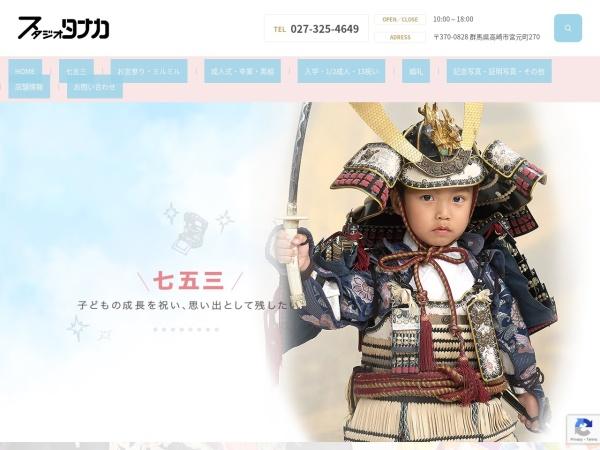Screenshot of studio-tanaka.co.jp