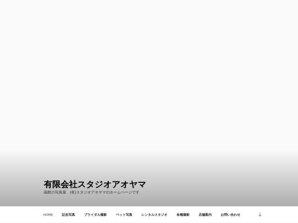 Screenshot of studioaoyama.com