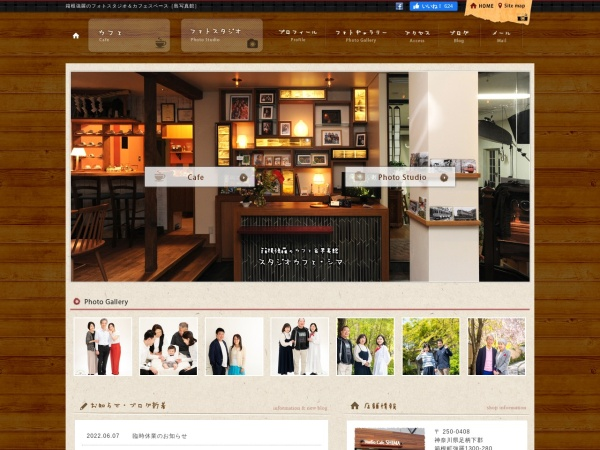 Screenshot of studiocafe-shima.jp