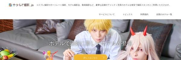Screenshot of studiohotel.jp