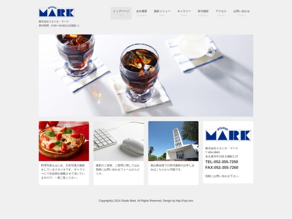 Screenshot of studiomark.co.jp