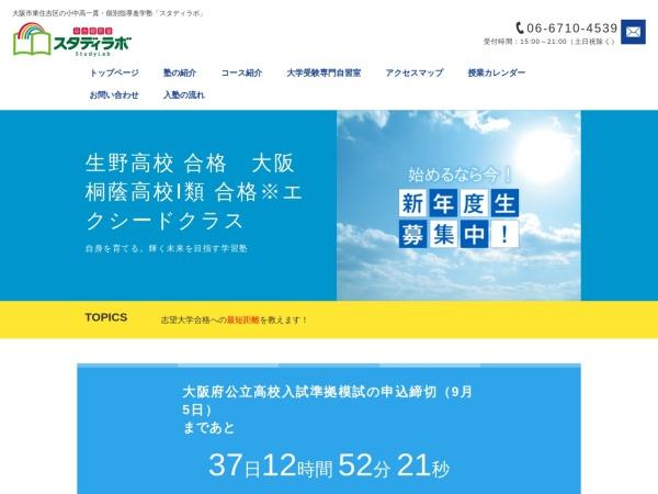 Screenshot of studylab-osaka.com